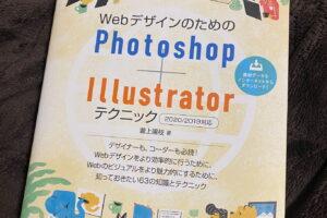 WebデザインのためのPhotoshop・illustratorテクニック