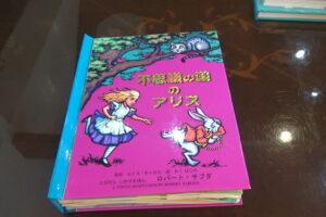 不思議の国のアリスの立体絵本