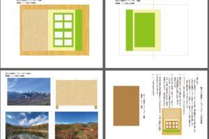 オリジナルポップアップ型紙「窓からの風景」